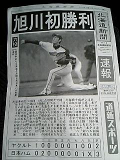 [モブログ]<br />  旭川初勝利!