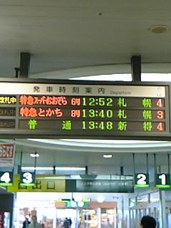 [モブログ]<br />  行くぜ札幌!